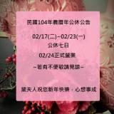 2015(104年)農曆過年營業時間公告
